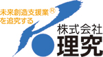 株式会社理究